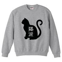 ワビサビの猫派スウェット グレー