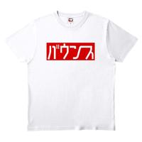ワビサビのバウンスTシャツ