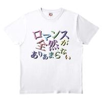 ワビサビのロマンスが全然ありあまらないTシャツ