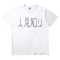 ワビサビの人見知りTシャツ
