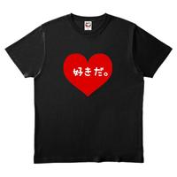 ワビサビの好きだ。Tシャツ ブラック