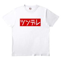 ワビサビのツンデレTシャツ