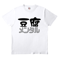 ワビサビの豆腐メンタルTシャツ