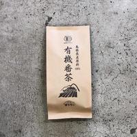 【島根 茶三代一】島根県 有機番茶