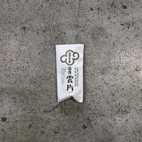 【出雲生姜屋】雲片