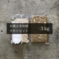 【垣崎醤油店】 有機玄米味噌 手作りセット 3Kg仕上がり