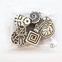 木版ブロック(5個セット) 通常価格¥1,650(税込)を特別価格で!  BL19-212/214