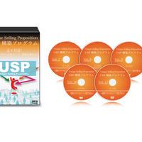 USP構築プログラム