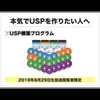 USP構築プログラム:2019年8月29日生放送閲覧者限定