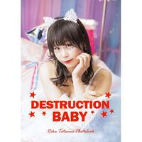 辰巳リカPHOTOBOOK「DESTRUCTION BABY 」