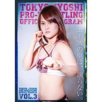 東京女子プロレスパンフレットvol.3