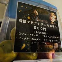香桃マサアキ【WEB】チェキガチャ <シークレットルーム中のみ>
