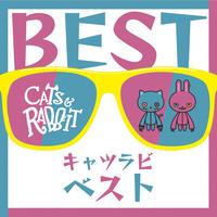 【初回限定盤】キャツラビベストアルバム「キャツラビベスト」  おまけ付