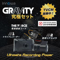 innowa GRAVITY  究極セット ドライブレコーダー 前後2カメラ 電源直結コード スマート駐車監視 160度広角  64GBのSDカード付 2年保証