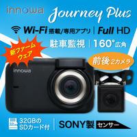innowa Journey Plus(新機能オート駐車モード)ドライブレコーダー 前後 デュアルカメラ フルHD Wi-Fi GPS