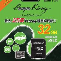 innowa Loop King microSDHC 32GB メモリーカード 超高耐久性 pSLC