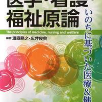 医学・看護・福祉原論 -いのちに基づいた医療&健康ー 書籍販売