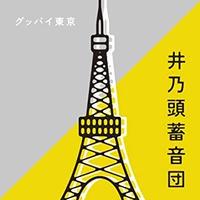 3rd Album 『グッバイ東京』