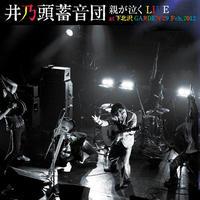 LIVE CD+DVD『親が泣くLIVE AT 下北沢GARDEN 29 FEB.2012』