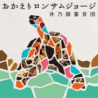 2nd Album『おかえりロンサムジョージ』