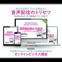音声配信のトリセツ ~Stand.fm入門講座 スタエフで音声配信をはじめよう!~