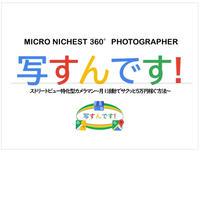 【動画セミナー】写すんです! ストリートビュー特化型カメラマン~月1活動でサクッと5万円稼ぐ方法~