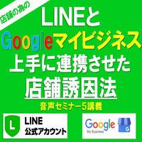 【特別優待】LINEとGoogleマイビジネスを組合せて活用する方法(オーディオブック)