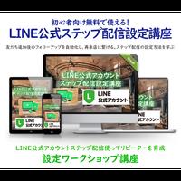 LINE公式ステップ配信設定講座(ワークショップ型講座)