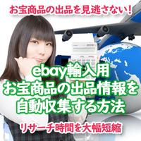 ebay輸入用レア商品の出品情報を検索せずに自動で勝手にゲットする方法