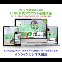 オンライン講師のためのLINE公式アカウント リピートに繋げる活用法(意外に知られてない使い方を暴露)