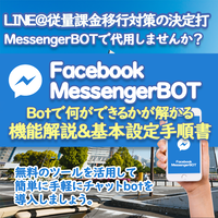 【FREE版】FacebookMessengerBOT 機能解説&基本設定手順書