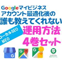 【ローカルSEO対策】Googleマイビジネス運用講座 運用編(1)~(4)セット