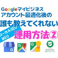 【ローカルSEO対策】Googleマイビジネス運用講座 運用編(2)投稿方法