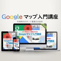 【特別優待】自分でできる!Googleマップ入門講座