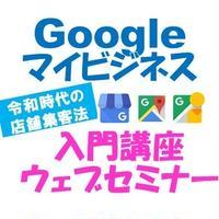 【毎週木・日開催】Googleマイビジネス入門講座 令和の時代の店舗集客の決定版 ウェビナー