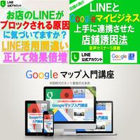 【特別優待】LINE攻略オーディオブック2講座とGoogleマップ入門講座の3コンテンツセット