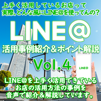 LINE@活用事例紹介&ポイント音声解説レポート Vol.4