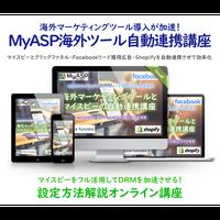 クリックファネル&Shpify&FBリード獲得広告とマイスピーを自動連携させる方法