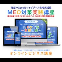 Googleマイビジネス実践講座(順位改善のための3つのポイント)
