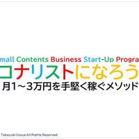 【セルフスタディーコース】ココナリストになろう!スモールコンテンツビジネスで月1~3万円手堅く稼ぐ方法