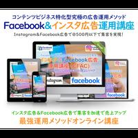コンテンツビジネス特化型Facebook&インスタ広告運用講座