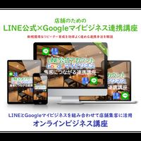 店舗集客 LINE公式とGoogleマイビジネス組合せ法解説講座