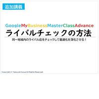 Googleマイビジネス MEO対策 ライバルチェックの方法