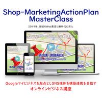 【SMAC】Shop-MarketingActionPlanMasterClass