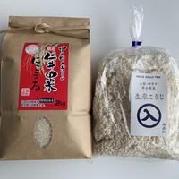 米2キロと米糀1キロのセット