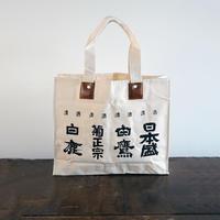 no359B 帆布カバン 日本酒ロゴ