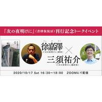 【書肆侃侃房】[10月17日券]徐嘉澤『次の夜明けに』刊行記念トークイベント