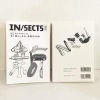 『IN/SECTS』Vol. 8  特集 新しいもの、未知なるもの