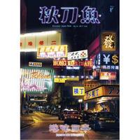 【黒潮文化】《秋刀魚》no.16〈香港で見つけた日本〉