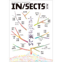 『IN/SECTS』Vol.14 特集 言葉は楽しい